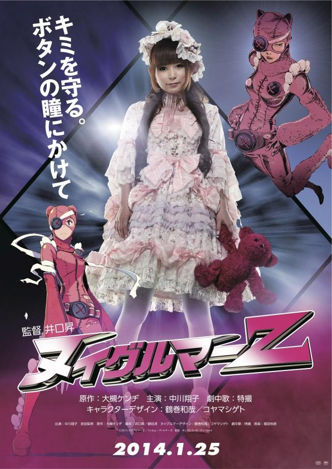 Fantasia Film Festival 2014: NUIGULUMAR Z (GOTHIC LOLITA BATTLE BEAR) Review by Ous Zaim